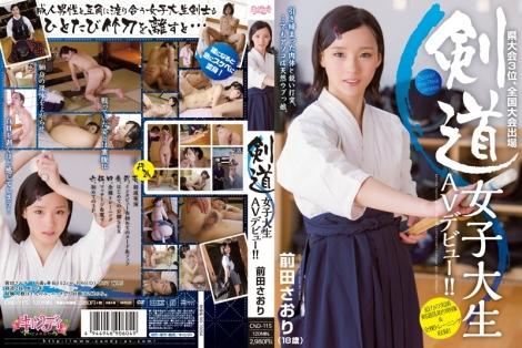 可愛すぎる剣道美少女、前田さおりのデビュー作。サクサク見れるよ、お早めに