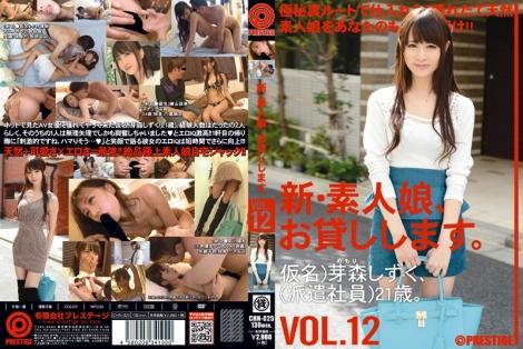 【素人】日本一可愛い派遣社員が初対面の男性の家でSEXするとか・・・