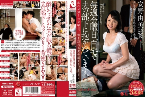 毎週金曜日、自宅で夫の部下に抱かれています。 安野由美