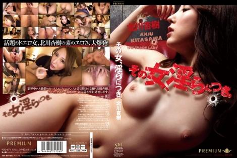 その女、淫らにつき。 北川杏樹