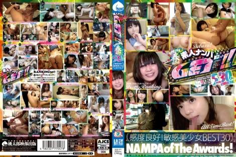 素人ナンパGET!!春 〜感度良好!敏感美少女 BEST30〜