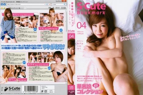 S-Cute Bookmark 04 華奢娘コレクション