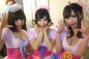 揉みに行けるアイドル「マシュマロ3D 」がメンバー同士で揉み合いwww