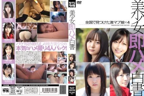美少女即ハメ白書 03