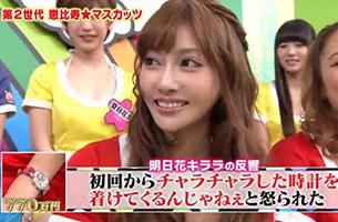 『第3回マスカットナイト』恵比寿マスカッツ所属AV女優が地上波で大暴走wwwの画像です