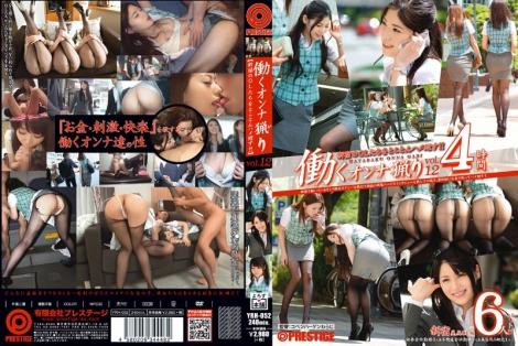 働くオンナ猟り vol.12
