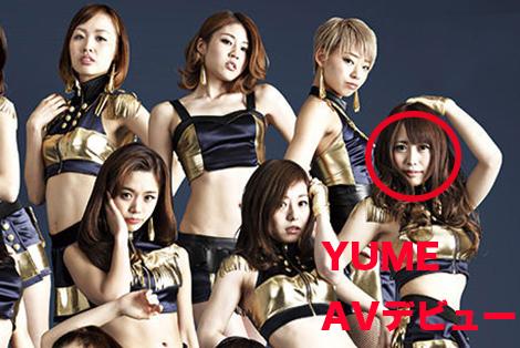 元BsGirls 2014年在籍のYUME(槻田夢果)の画像1