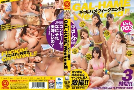 ギャルハメウィークエンド!! Vol.003