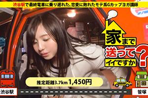 あいこさん 22歳。渋谷駅でナンパしたGカップの巨乳ヨガ講師を自宅ハメ撮り