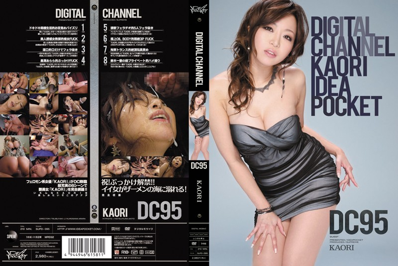 DIGITAL CHANNEL DC95 KAORI