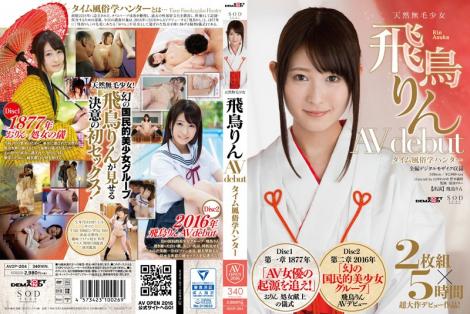 飛鳥りん AV debut タイム風俗学ハンター