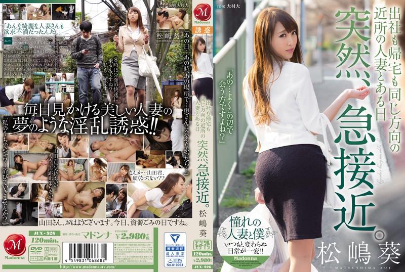 松嶋葵 出社も帰宅も同じ方向の人妻とある日突然、急接近。