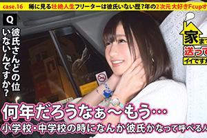 ナンパTVの終電逃したアニメ好き巨乳(Fカップ)美少女のエロ画像です