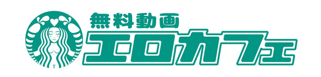 無料エロ動画まとめ エロカフェ