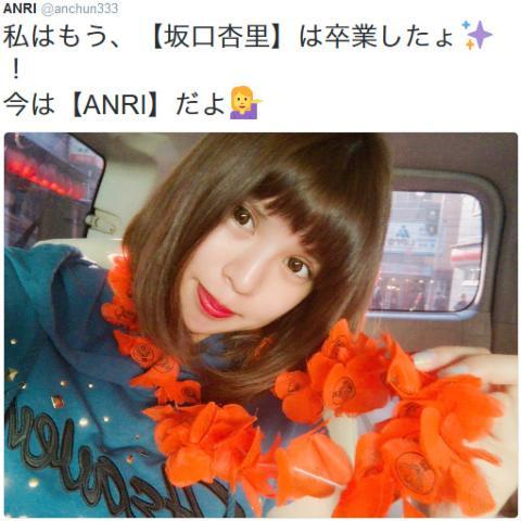 ANRI(坂口杏里)ツイッター