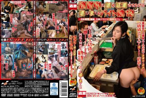 接客中に顔を紅潮させながら感じまくるバイト娘12〜回転寿司、鰻屋、日焼けサロン、メイドカフェ〜