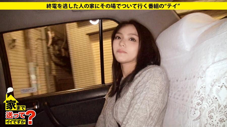 家まで送ってイイですか? case.29 シリーズ№1の敏感娘は黒木メ○サ似の名古屋出身・銭ゲバハーフ系美女!!『私NOって言えないんです…』