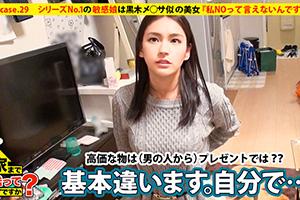 ドキュメンTVの家まで送ってイイですか? case.29 シリーズ№1の敏感娘は黒木メ○サ似の名古屋出身・銭ゲバハーフ系美女!!『私NOって言えないんです…』 のエロ画像ですの画像です