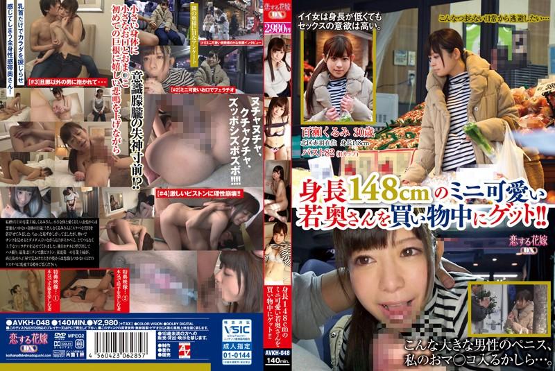 【素人】身長148cmのミニ可愛い若奥さんを買い物中にゲット!!