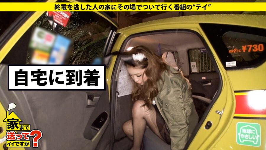 家まで送ってイイですか? case.30 ハロウィン前夜にハメ潮決壊!! 渋谷の巨乳パリピ美女は昭和気質で将棋が得意。その過去とは...?