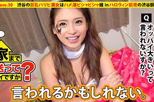 ドキュメンTVの 家まで送ってイイですか? case.30 ハロウィン前夜にハメ潮決壊!! 渋谷の巨乳パリピ美女は昭和気質で将棋が得意。その過去とは...? のエロ画像ですの画像です
