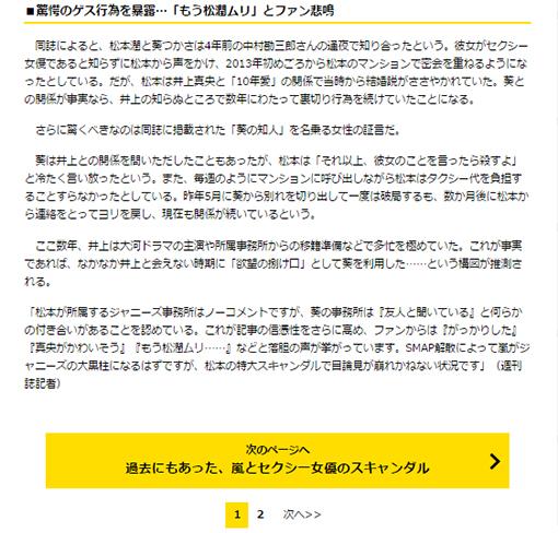 松本潤 井上真央 葵つかさ ニュース