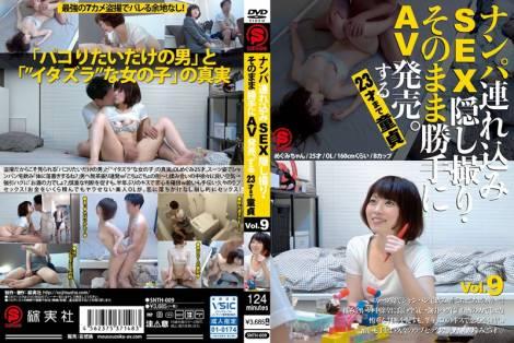 ナンパ連れ込みSEX隠し撮り・そのまま勝手にAV発売。する23才まで童貞 Vol.9