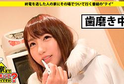 新宿でナンパした有名大学法学部の美人女子大生(Fカップ)を自宅マンションでハメ撮りの広告画像