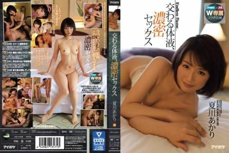 交わる体液、濃密セックス【アイポケ×S1 W専属】コラボ企画 夏川あかり