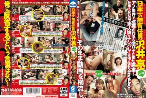 日本一の無責任男沢井亮 〜アノ事件で逮捕されるも懲りずにまた悪事!仕事もないので素人娘をナンパして自宅に連れ込みSEX!!そのまま動画を横流し。〜