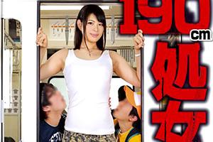 美咲玲 身長190cm処女の巨人の画像です