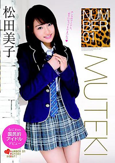 松田美子 MUTEKIデビュー!国民的アイドルグループの元研究員の画像です