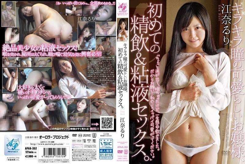 キラキラ瞳の可愛らしいお嬢様、初めての精飲&粘液セックス。 江奈るり