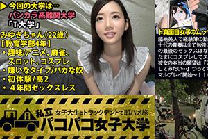 【新シリーズ】4年ぶりのエッチの快感に悶絶する超美人女子大生のSEX動画