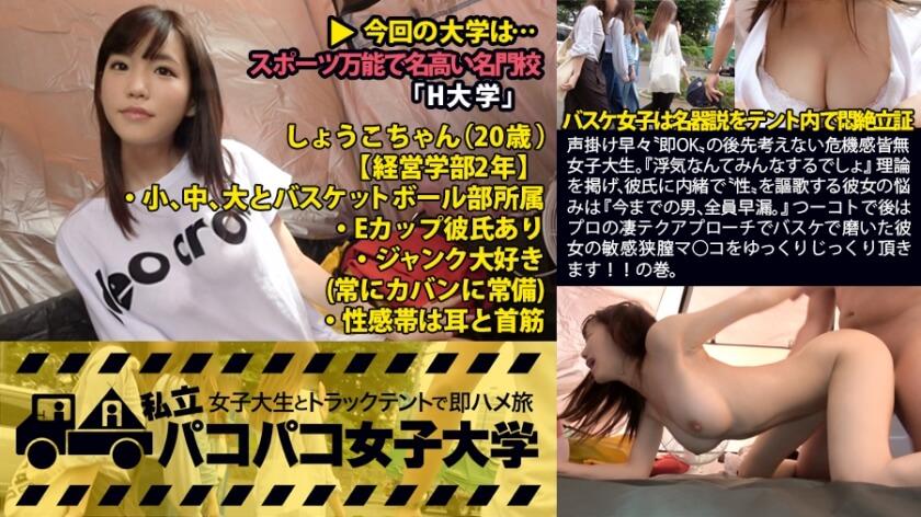 【新シリーズ】バスケ女子は名器説を検証した美人女子大生(Eカップ)とのSEX動画