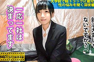 【私立パコパコ女子大学】千鶴 24歳。内定決まって浮かれ気分の女子大生を口説いて…