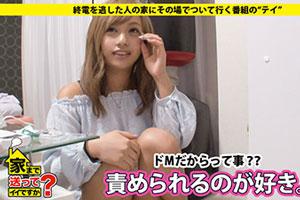 【ドキュメンTV】新宿でNo.1の美人キャバ嬢(20)のSEX動画