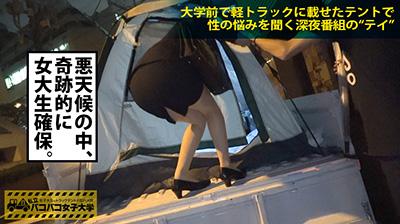 私立パコパコ女子大学 女子大生とトラックテントで即ハメ旅 Report.013:シリーズ史上ダントツNo.1の激エロJD!!!『セックスはスポーツ』と断言する彼女のあだ名は『ダメ男製造機』!フェラするだけでヨガりまくりイキまくりの全身性感体質娘のセックスはガチで驚愕!テント内いっぱいのエロ熱気でカメラが曇る程とにかくイキまくって噴きまくって編集点皆無の撮れ高です!!!の巻。