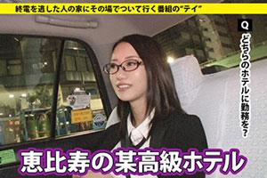 【ドキュメンTV】新宿でナンパした菜々緒級の8頭身美女(25)のSEX動画