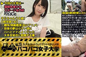 【パコパコ女子大学】グラインド騎乗位で大量潮吹く現役女子大生(18)のSEX動画