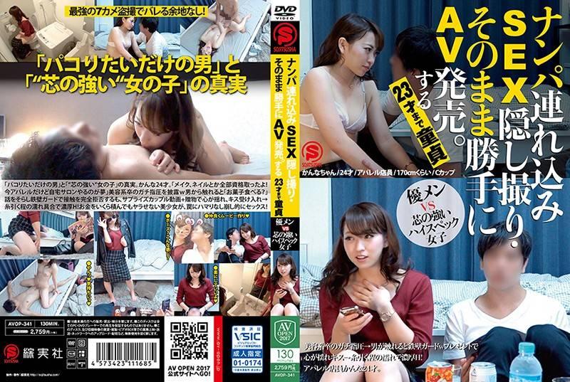 ナンパ連れ込みSEX隠し撮り・そのまま勝手にAV発売。する23才まで童貞 優メン VS 芯の強いハイスペック女子