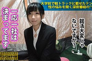 【パコパコ女子大学】シリーズ史上ダントツNo.1の激エロ美人女子大生のSEX動画