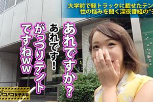 【パコパコ女子大学】驚異の爆乳Gカップ美人女子大生(20)のSEX動画