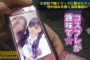 【新シリーズ】トラックテントで即ハメしたコスプレ美人女子大生(19)とのSEX動画