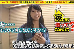 【ドキュメンTV】経験400人超えの美人セレブ(Eカップ)の中イキSEX動画