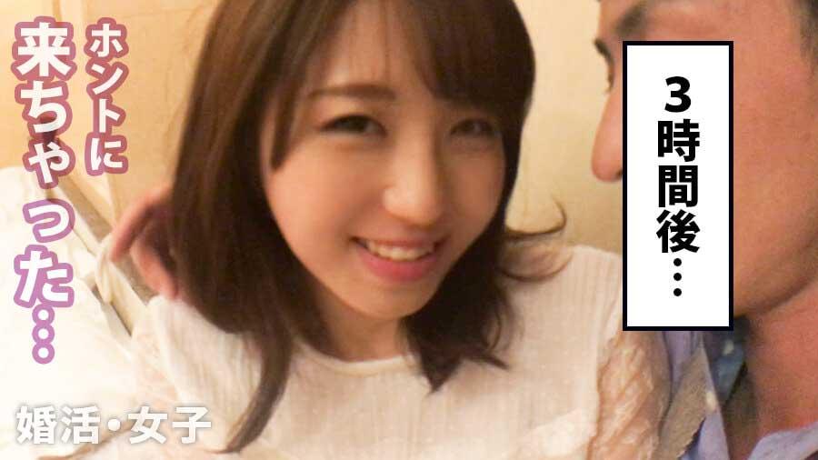 婚活女子02:この生々しいエロさは見ないとわからない!!花屋(販売員) 沖田里緒 24歳。出会いを求めて婚活パーティーに来る様なオンナは即ち、求めてるんです!!躰も(チ●コを)!!!そんな将来を焦り出したふわふわマ●コに安定した男を差し出せば、即日ホテルでハメ倒しのやりたい放題!!!何度も言うが、生々し過ぎる素人の極エロ素セックスは、本編を見ないとわからない!!!