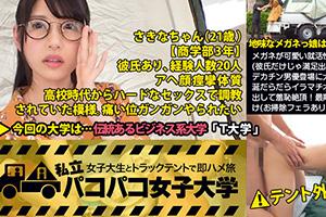 【パコパコ女子大学】地味で真面目なスケベメガネ女子大生(21)のSEX動画