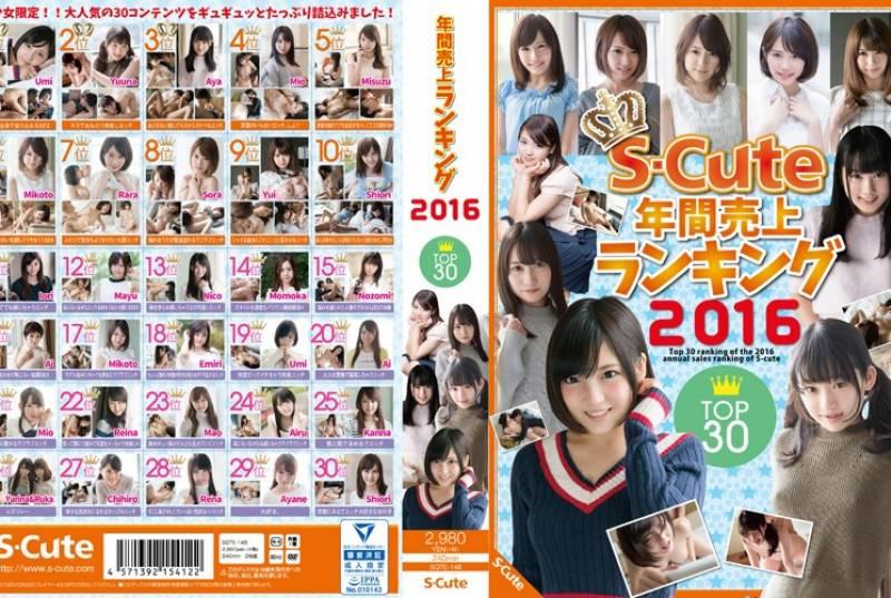 S-Cute年間売上ランキング2016 Top30