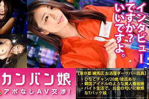 【カンバン娘】練馬で話題のお洒落ダーツバーの看板娘(20)とのSEX動画