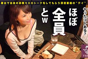【下ネタ屋台】夢は舞台女優の美人巨乳劇団員(26)を酔わせてお持ち帰りSEX